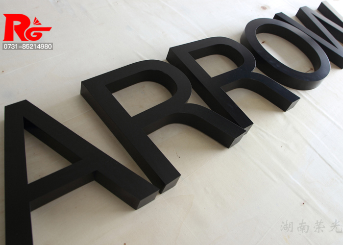 精工不锈钢字 黑色不锈钢烤漆字 长沙不锈钢立体字