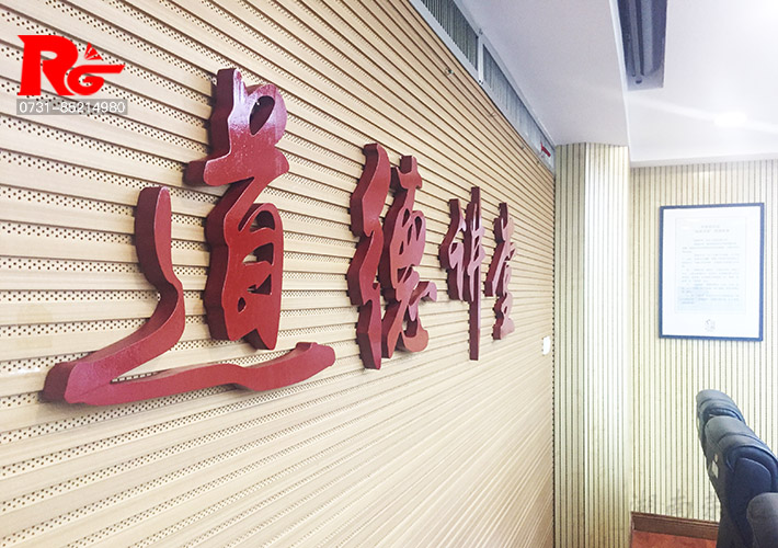 长沙精工烤漆字 实木雕刻烤漆立体字 广告字制作
