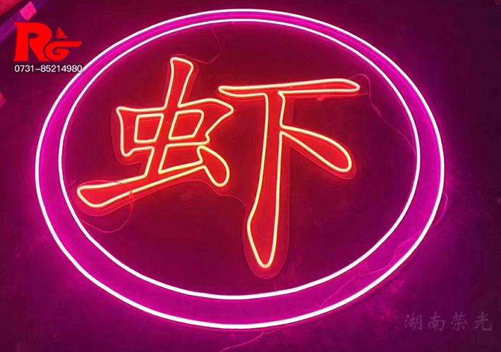 LED柔性灯带 霓虹发光字 长沙霓虹灯制作 网红发光字