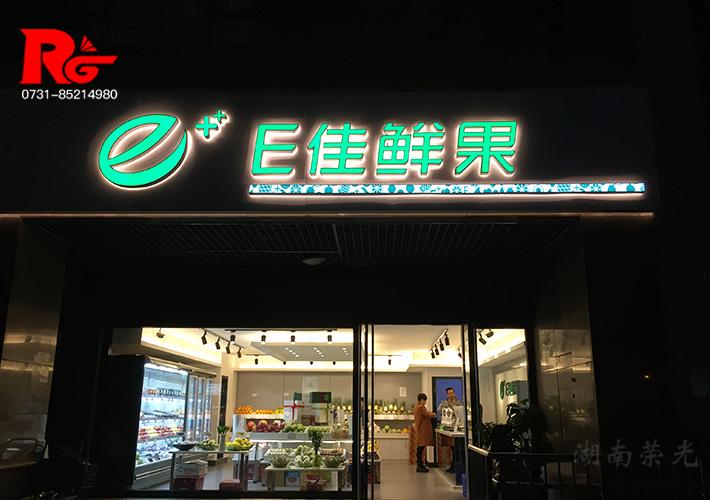 连锁店发光字 水果店招牌发光字 长沙LED发光字