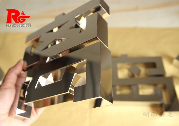 长沙不锈钢字 长沙广告立体字 钛金不锈钢字 精工不锈钢字制作