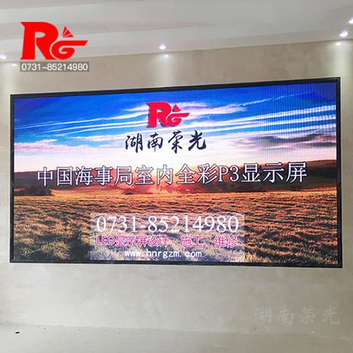 湖南省海事局大厅 LED显示屏 长沙显示屏 LED全彩显示屏