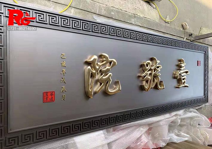 中式仿古牌匾 钛金球面字 长沙广告球面字 钛金字制作
