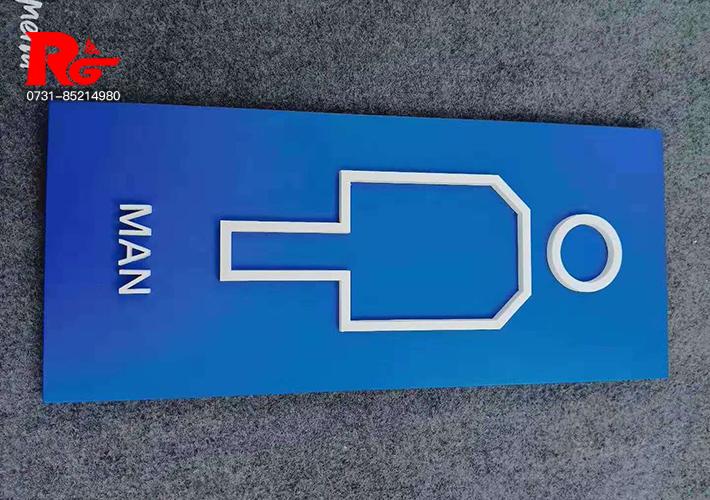 亚克力标识 写字楼标识 商场标识牌 长沙广告标识 标牌制作