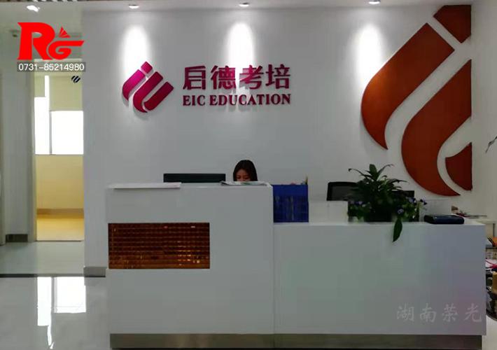 长沙公司形象墙制作 公司前台标识 学校文化墙设计