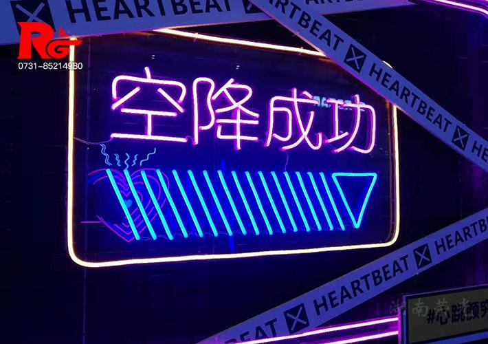 网红拍照霓虹广告墙 霓虹发光字 商业美陈形象墙 长沙主题展台装饰 发光字制作