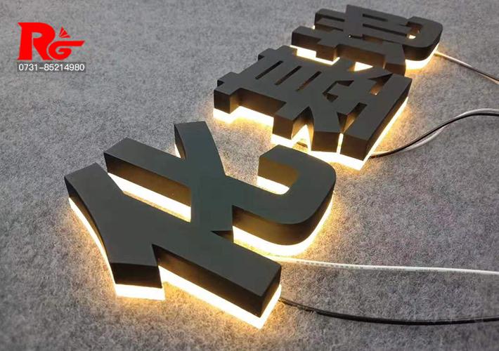 黑色烤漆发光字 LED背发光字 长沙广告发光字制作