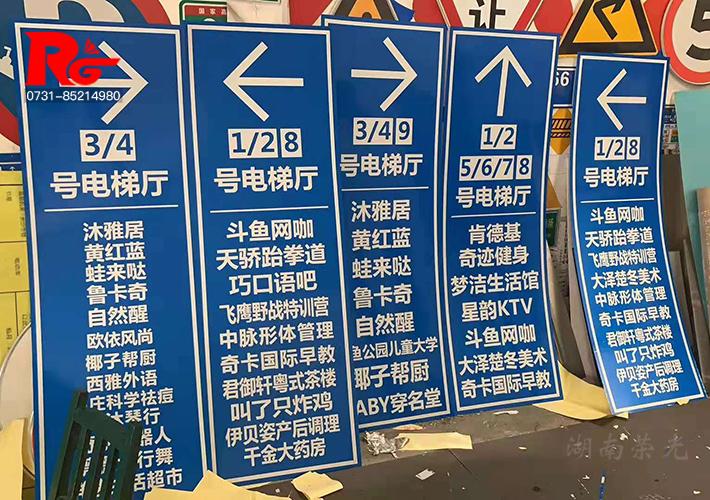 长沙导视标识牌 停车场指示牌 铝板交通牌 警示牌制作 交通指示牌