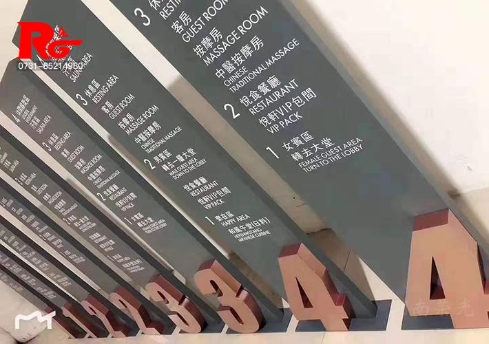 酒店导视标识 酒店标识牌 长沙标识制作 商场导视牌