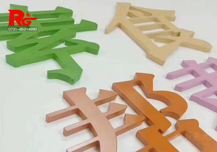 长沙PVC烤漆字 PVC立体字 长沙精工字制作 广告烤漆字