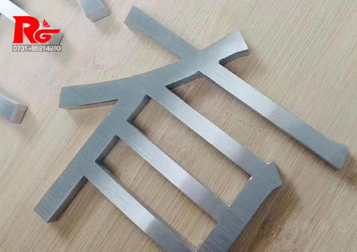 不锈钢立体字 长沙不锈钢拉丝字 港式精工工艺 长沙不锈钢字