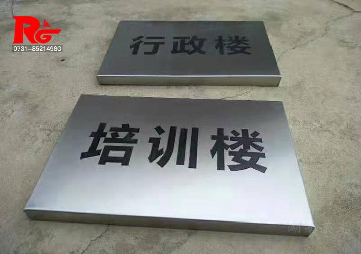 不锈钢标牌 钛金不锈钢牌 长沙不锈钢标识牌 长沙标识标牌