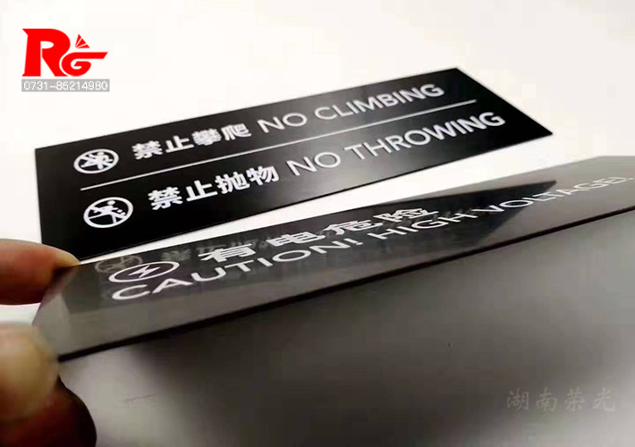 2MM不锈钢标识牌 长沙UV标识牌 拉丝不锈钢标识 黑钛不锈钢提示牌