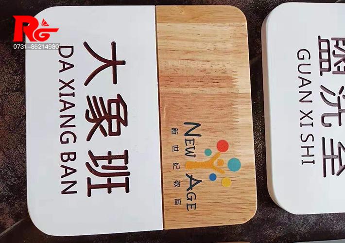 长沙学校标识 实木标识牌 雕刻标识牌 长沙标识标牌