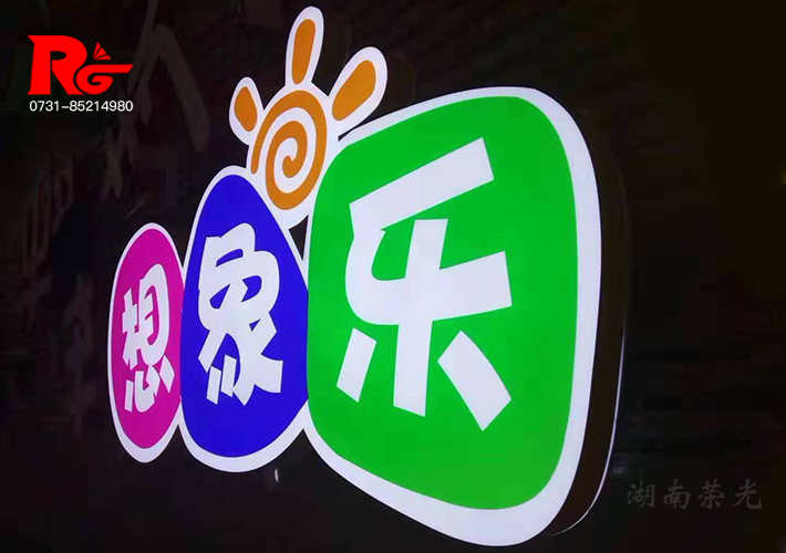 LED超级字 树脂发光字最佳替代产品 长沙超级发光字