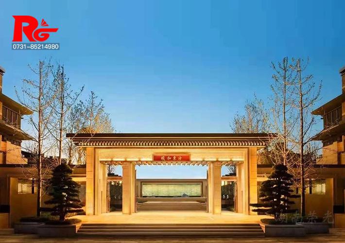 地产标识及灯箱项目之颐和东方高端别墅 长沙标识灯箱