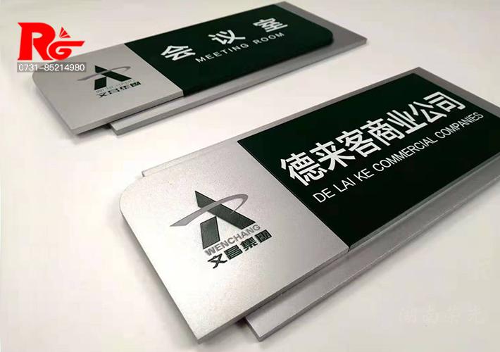 亚克力UV标识 会议室标识牌 长沙公司标牌定制 长沙亚克力标牌