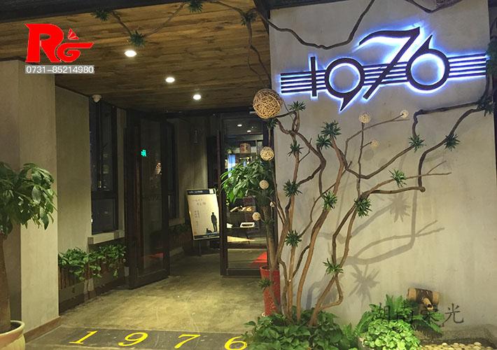 长沙餐厅招牌制作 店铺形象墙发光字 LED发光字 背发光字