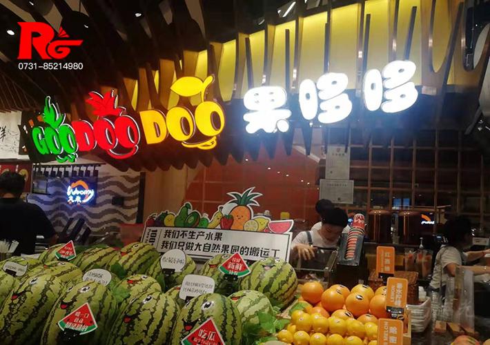 水果店发光字 LED发光字招牌 长沙餐饮店铺招牌 广告发光字