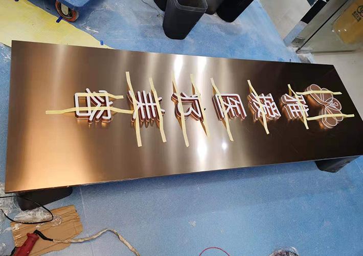 不锈钢精工标识牌 公司店铺发光字标牌制作安装