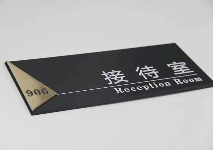 办公室标识牌 办公室门牌定制 长沙亚克力标识牌制作