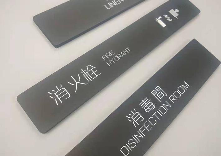 酒店标识牌制作 长沙亚克力标牌 亚克力烤漆 丝印标识牌
