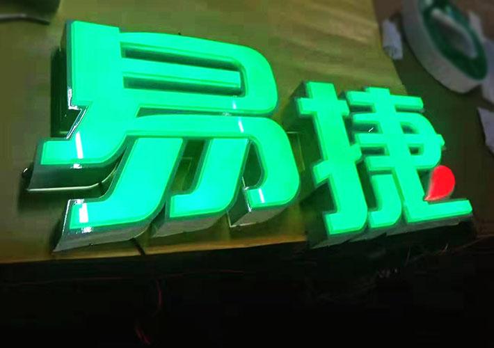 连锁店发光字定制 不锈钢发光字 亚克力UV字广告制作