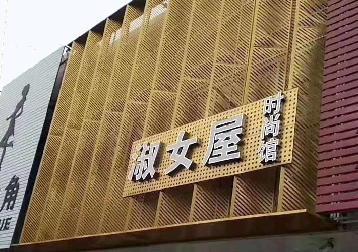 店铺门头广告 招牌底板制作 雕花大方板 激光镂空板 长沙厂价
