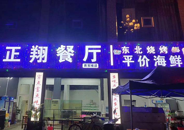 长沙户外招牌 钻石发光扣板 钻石镂空板 餐饮店铺招牌