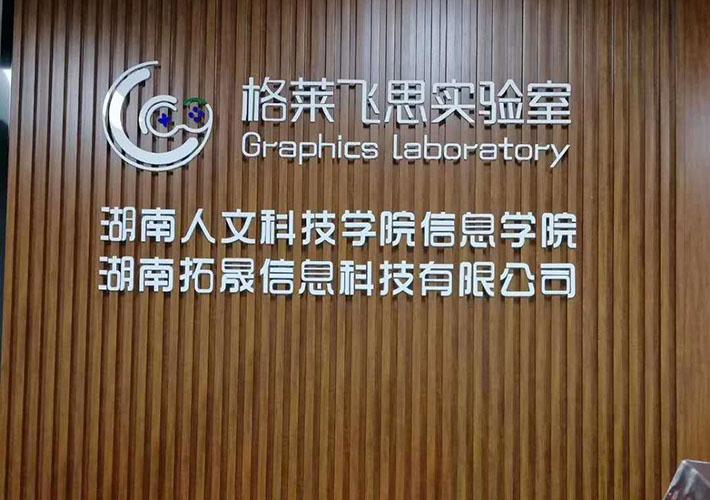 长沙公司背景墙 办公室形象墙制作 木纹板 木纹长城板 背景墙底板