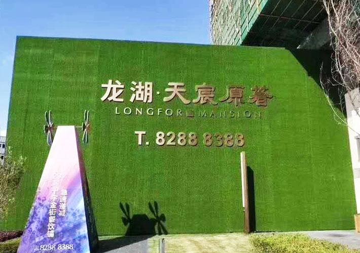 地产围挡 长沙工地围挡 仿真绿植围挡 绿植墙背景墙 广告墙设计