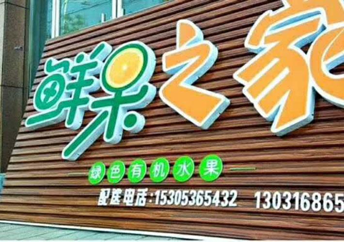 长沙水果店招牌 扣板广告牌 招牌底板材料 木纹长城板