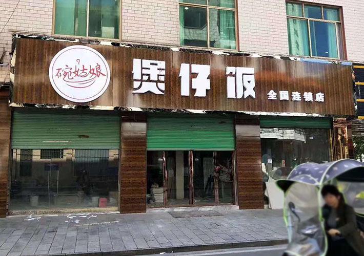 餐厅广告招牌制作 木纹扣板招牌 长沙广告设计