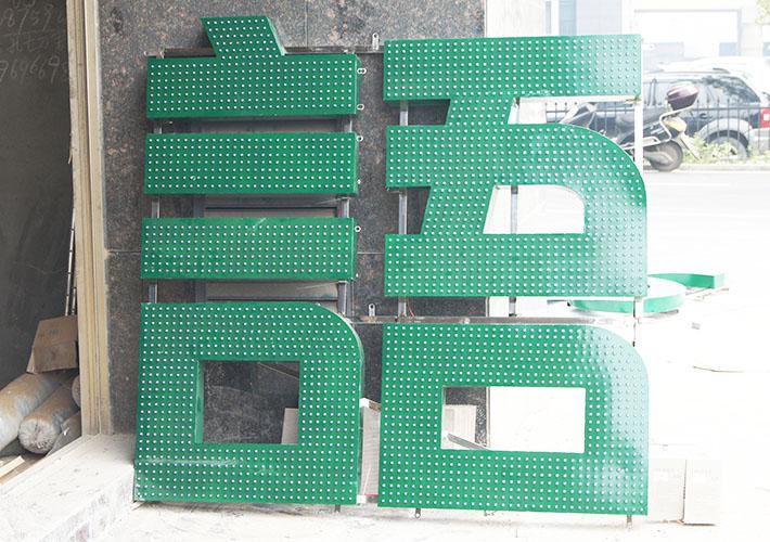 长沙镀锌板冲孔发光字 LED冲孔发光字 外露发光字制作