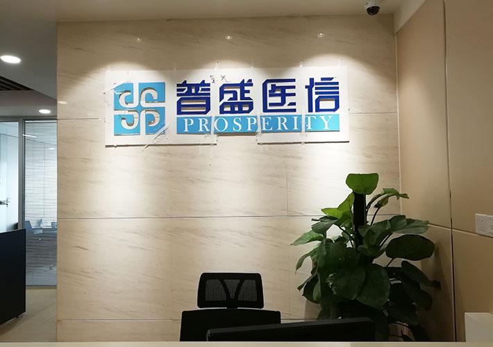 长沙公司形象墙设计 公司LOGO墙 亚克力水晶字LOGO制作安装