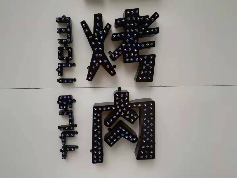 LED冲孔发光字 长沙外露发光字 镀锌板烤漆冲孔字