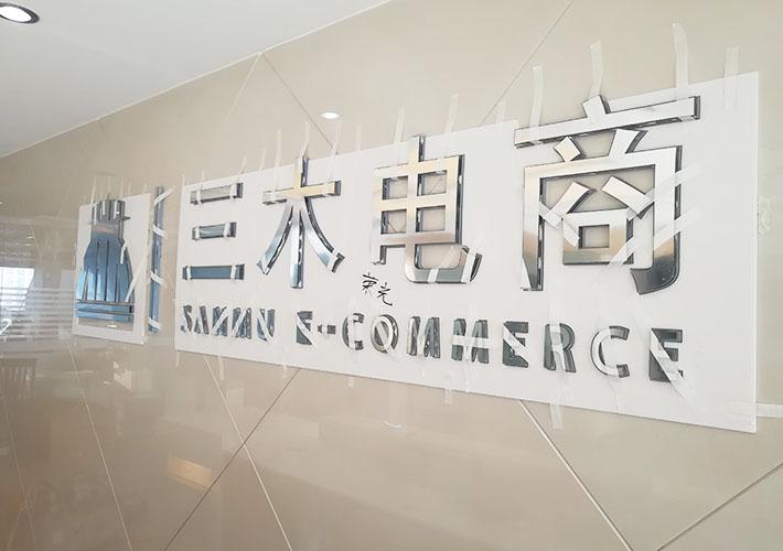 长沙公司形象墙设计 公司LOGO背景墙 亚克力水晶字