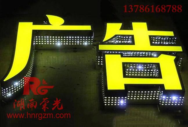 长沙不锈钢侧光字 LED侧发光字 侧孔边带发光字