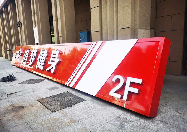 长沙大方板招牌制作以及安装 健身房户外广告牌 发光字