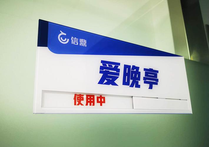 亚克力标识牌定制 长沙公司标牌 活动推拉标识牌 办公室门牌定制