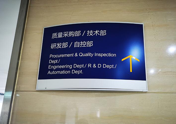 长沙公司标牌制作 铝合金烤漆丝印标识牌 长沙办公室门牌定制