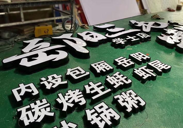 长沙发光字加工厂 广告招牌字制作 LED不锈钢发光字