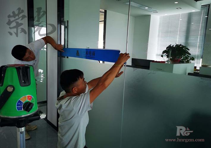 长沙喷绘写真厂 公司玻璃磨砂贴写真 办公室腰线贴纸