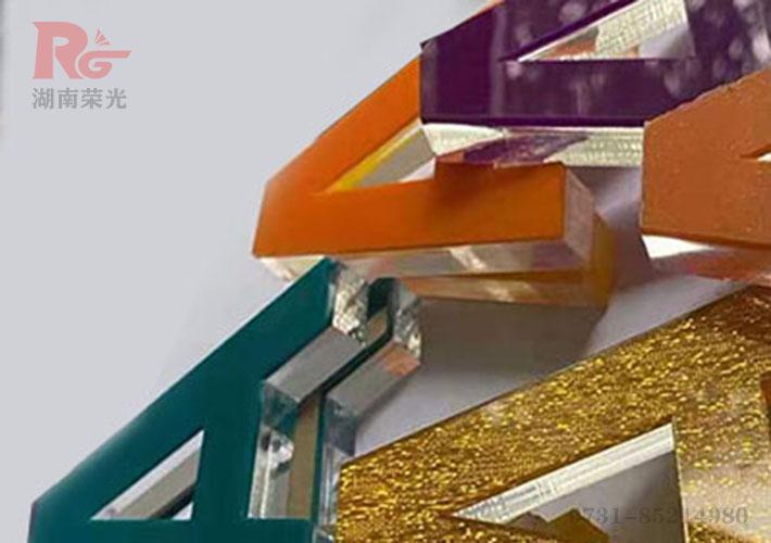 长沙亚克力水晶字报价 公司背景墙水晶字 亚克力字加工