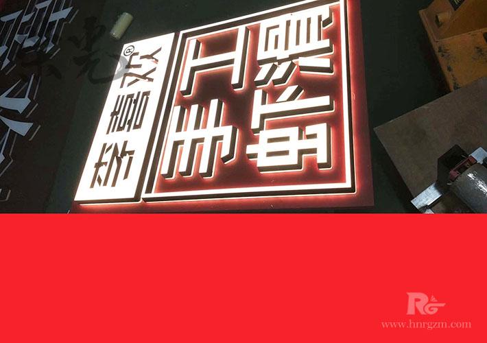 长沙迷你字工厂 餐饮店招牌LED迷你发光字加工制作