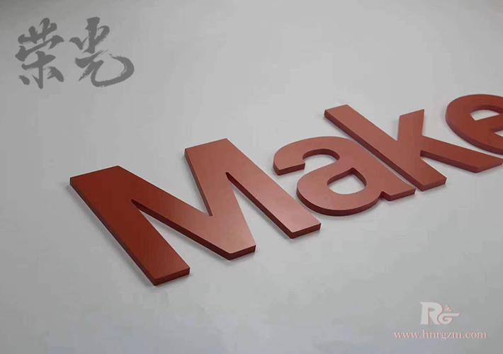 亚克力烤漆字加工 长沙标识立体字制作