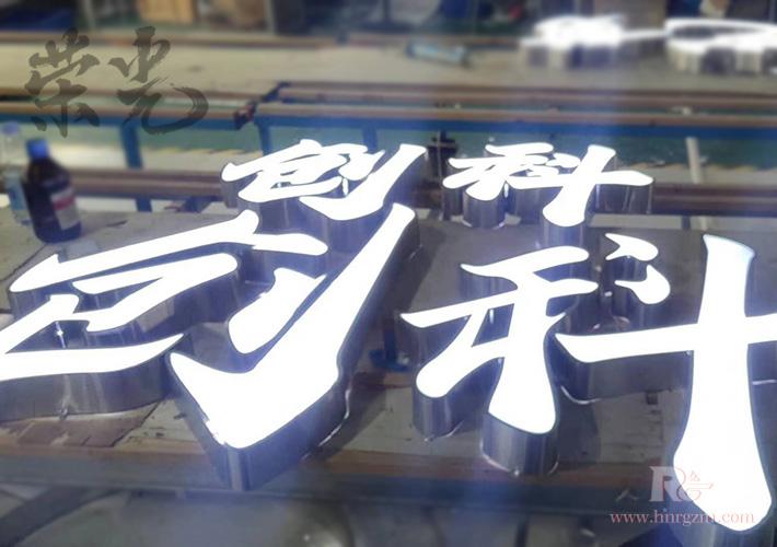 长沙不锈钢扩边字制作 长沙发光字专业厂家