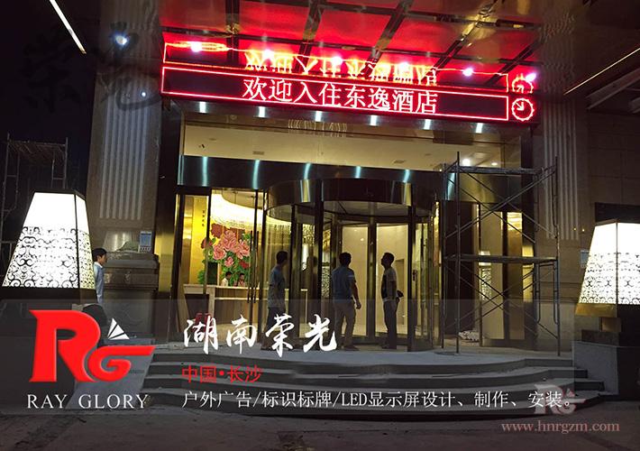 长沙酒店门头LED显示屏制作 户外单红电子显示屏
