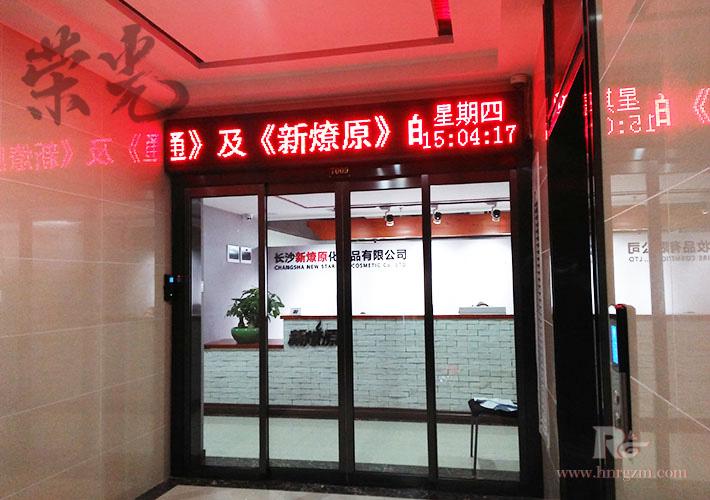 长沙公司门头LED显示屏 单红LED显示屏安装