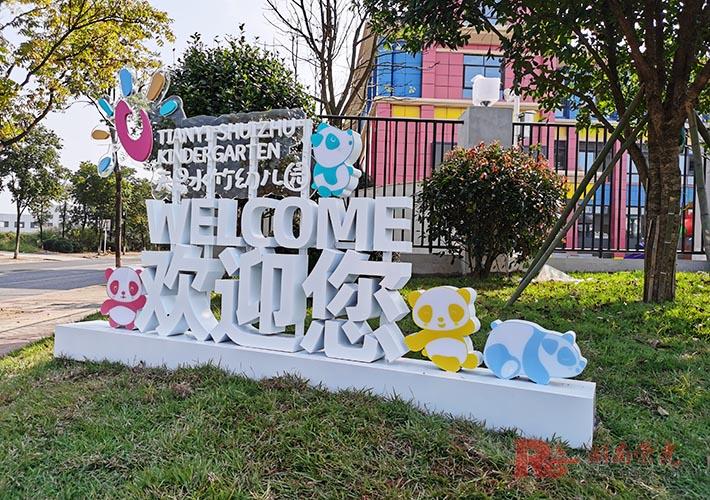 长沙立体字标识制作 幼儿园导视标识牌案例